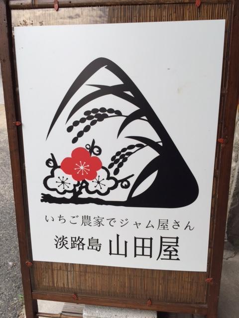 山田屋看板