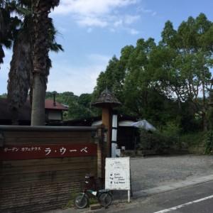 ラ・ウーベ入口)